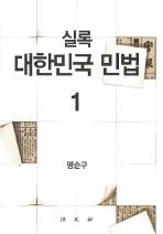 대한민국 민법. 1