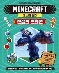 마인크래프트 마스터 빌더 전설의 드래곤