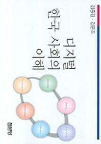 디지털 한국사회의 이해
