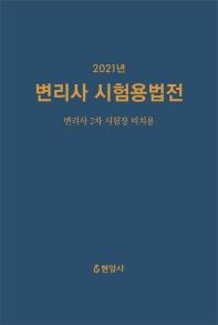 2021 변리사 시험용법전
