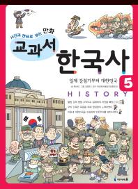 사건과 연표로 보는 만화 교과서 한국사. 5: 일제 강점기부터 대한민국