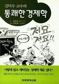 김덕수 교수의 통쾌한 경제학