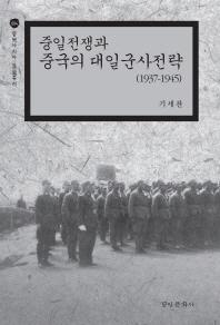 중일전쟁과 중국의 대일군사전략(1937-1945)