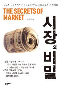 시장의 비밀