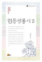 현몽쌍룡기. 2