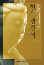 천수경 강의: 불교의식의 꽃