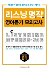 리스닝 명작 영어듣기 모의고사 Level. 1