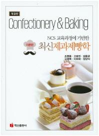 제과제빵학(최신): 이론편