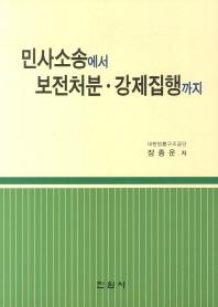민사소송에서 보전처분 강제집행까지
