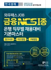 와우패스 JOB 금융 NCS 1종 은행 직무별 채용대비 기본마스터