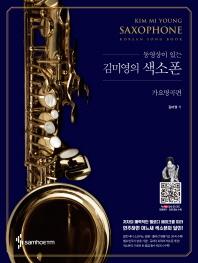 동영상이 있는 김미영의 색소폰 가요명곡편