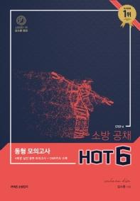 커넥츠 소방단기 김수환 영어 소방 공채 동형 모의고사 HOT 6(봉투)