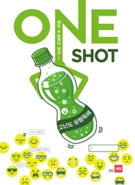 쎄듀 수능 영어 원샷(ONE SHOT): 고난도 유형독해