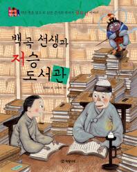백곡 선생과 저승 도서관
