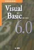 웹데이터베이스를위한 VISUAL BASIC 6.0