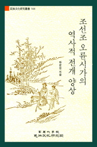조선조 오륜시가의 역사적 전개 양상