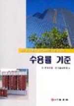 수용률 기준(업무용 건물의 전력소비특성을 고려한)