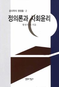 정의론과 사회윤리