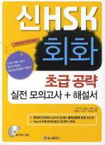 신 HSK 회화 초급공략 실전모의고사(해설서포함)