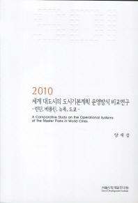 세계 대도시의 도시기본계획 운영방식 비교연구(2010)