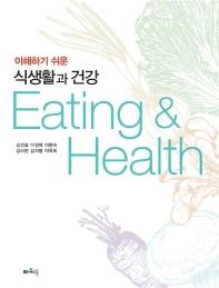 이해하기 쉬운 식생활과 건강