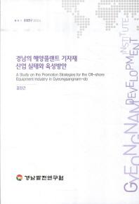 경남의 해양플랜트 기자재 산업 실태와 육성방안