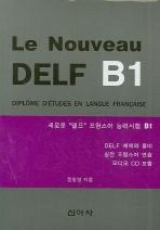 새로운 프랑스어 능력시험 B1 (Le Nouveau DELF B1)