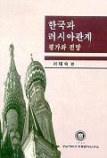 한국과 러시아관계 평가와 전망