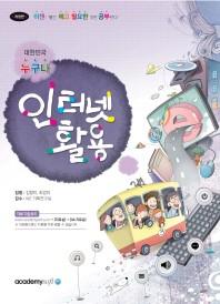 대한민국 누구나 인터넷 활용