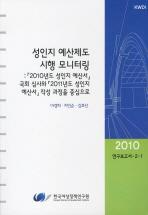 성인지 예산지도 시행 모니터링: 2010년도 성인지 예산서 국회 심사와 2011년도 성인지 예산서 작성 과정을