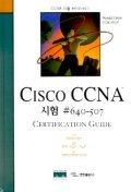 CISCO CCNA 시험 #640-507 CERTIFICATION GUIDE(CD-ROM 1장 포함)