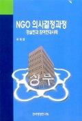NGO 의사결정과정(경실련과참여연대사례)