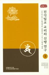 진각밀교 교리와 신행연구(하)