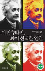 아인슈타인 신이 선택한 인간