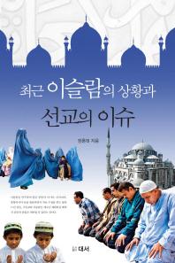 최근 이슬람의 상황과 선교의 이슈