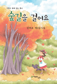 가족이 함께 읽는 동시 숲길을 걸어요