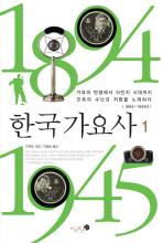 한국 가요사. 1