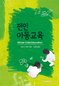 전인 아동 교육