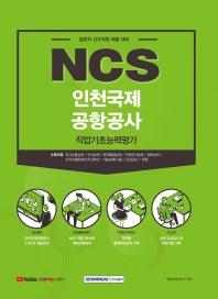2021 NCS 인천국제공항공사 직업기초능력평가