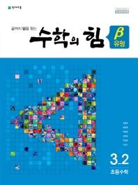 수학의 힘 초등 수학 3-2 유형(베타)(2020)