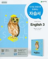 중학 영어 중3 자습서(이재영)(2021)