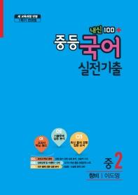 내신 100+ 중학 국어 중2-1 전과정 실전기출(창비 이도영)(2020)