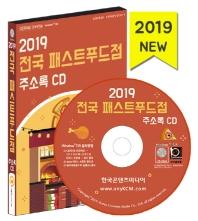 전국 패스트푸드점 주소록(2019)(CD)