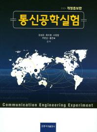 통신공학실험
