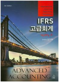 IFRS 고급회계 필기노트
