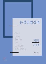 논점민법강의: 가족법