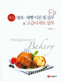 최신 제과 제빵 이론 및 실무 & 고급디저트 실무