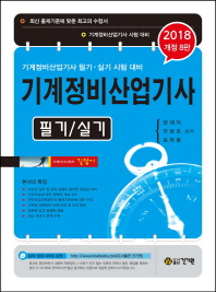 기계정비산업기사 필기 실기(2018)