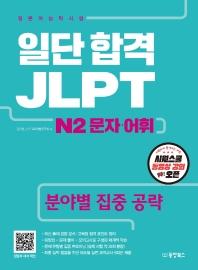 일단 합격 JLPT 일본어능력시험 N2 문자 어휘