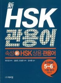 속성 신 HSK 상용 관용어